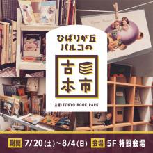【5F特設会場 ひばりが丘パルコの古本市 主催:TOKYO BOOK PARK】