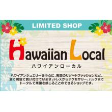【1F期間限定ショップ】ハワイアンローカルOPEN!