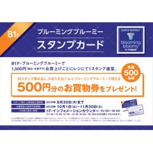 【B1Fブルーミングブルーミー】スタンプカードキャンペーン開催!