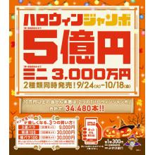 【1F宝くじコーナー】ハロウィンジャンボ宝くじ