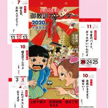 パルコ50周年謝恩企画第3弾キングオブお笑いカレンダー『御教訓カレンダー』プレゼント!!