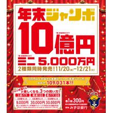 【1F宝くじコーナー】年末ジャンボ宝くじ発売のお知らせ