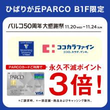 【ひばりが丘パルコB1F限定】PARCOカードご利用で永久不滅ポイント3倍!