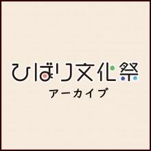 第三回ひばり文化祭のアーカイブページを公開しました!