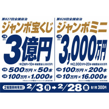 【1F宝くじコーナー】ジャンボ宝くじ発売のお知らせ