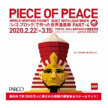 PIECE OF PEACE 「レゴ®ブロック」で作った世界遺産モデルを特別展示中!