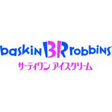【6/17(水) NEW OPEN】サーティワンアイスクリーム