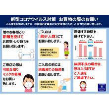 新型コロナウイルス対応・お買物の際のお願い