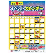 B1F ドラッグストア「ココカラファイン」8月のイベントカレンダー