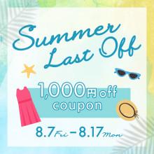 【ひばりが丘PARCO限定】summer last off 1,000円クーポン!