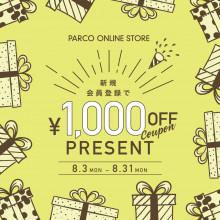【パルコオンラインストア】新規ご入会1,000円オフクーポン プレゼント