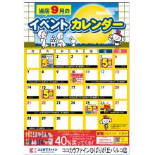B1F ドラッグストア「ココカラファイン」9月のイベントカレンダー