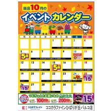 B1F ドラッグストア「ココカラファイン」10月のイベントカレンダー