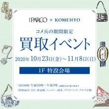 【期間限定SHOP】 コメ兵 買取イベント開催!