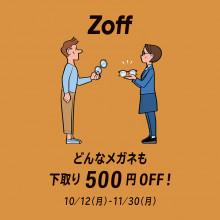 【1F・Zoff】 メガネの下取りキャンペーン