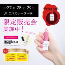 【3F・ダッシングディバ】マジックジェル限定販売会