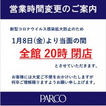 【1/13更新】政府の緊急事態宣言に伴う営業時間変更のお知らせ