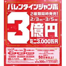 【1F宝くじコーナー】バレンタインジャンボ宝くじ発売のお知らせ