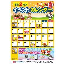 B1F ドラッグストア「ココカラファイン」2月のイベントカレンダー