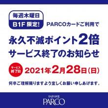 【お知らせ】PARCOカードご利用で永久不滅ポイント2倍サービス終了のお知らせ
