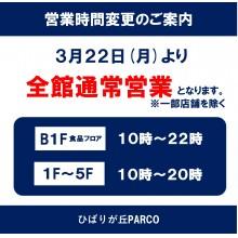【4/1更新】ひばりが丘パルコ 営業時間変更のお知らせ