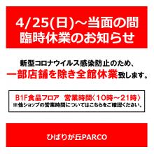 【5/10更新】緊急事態宣言に伴う臨時休業のお知らせ