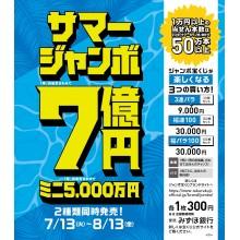 【1F宝くじコーナー】サマージャンボ宝くじ発売のお知らせ