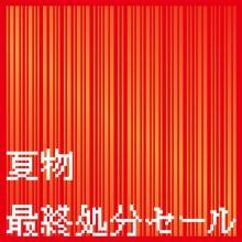 夏物最終処分セール2021