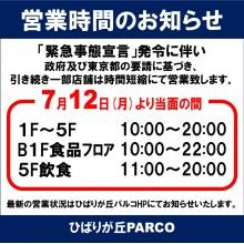 【7/12更新】営業時間のお知らせ