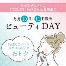 【POCKET PARCO会員様限定】毎月10日・11日限定ビューティDAY