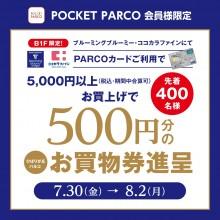 【POCKET PARCO会員様限定】B1FにてPARCOカードご利用でお買物券プレゼント!!