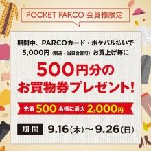 【終了】PARCOカード・ポケパル払いご利用でお買物券プレゼント