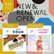 【9月16日(木) 】NEW&RENEWAL OPEN!
