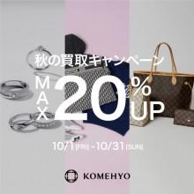 【2F・KOMEHYO買取センター】秋の買取キャンペーン