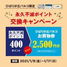 【ひばりが丘PARCO限定】永久不滅ポイント交換キャンペーン開催!