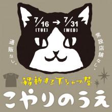 【1F期間限定ショップ】移動するTシャツ屋「こやりのうえ」OPEN!