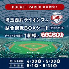 【ひばりが丘PARCO】6/30(日)埼玉西武ライオンズの試合観戦チケットを抽選でプレゼント!