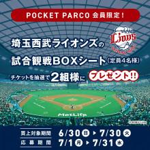 【POCKET PARCO】埼玉西武ライオンズ試合観戦BOXシート抽選でプレゼント
