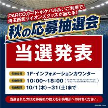 秋の応募抽選会~埼玉西武ライオンズグッズが当たる!~ 当選発表!