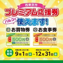 「西東京市プレミアム応援券」  ひばりが丘パルコでご利用いただけます!