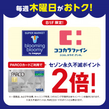 【ひばりが丘パルコB1F限定】PARCOカードご利用で永久不滅ポイント2倍!