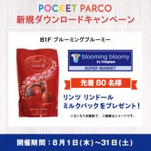 【POCKET PARCO】先着80名様限定!新規ダウンロードでチョコレートをプレゼント!