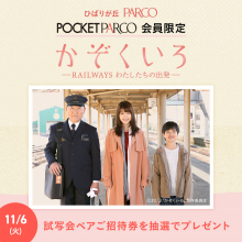 POCKET PARCO会員限定抽選会!映画「かぞくいろ」ペア試写会ご招待券をプレゼント