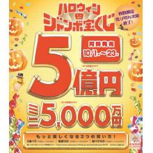 【1F 宝くじコーナー】ハロウィンジャンボ宝くじ開催中