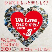 ひばりをもっと楽しもう!「We Love  ひばりが丘2020」開催のお知らせ