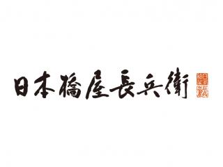 日本橋屋長兵衛