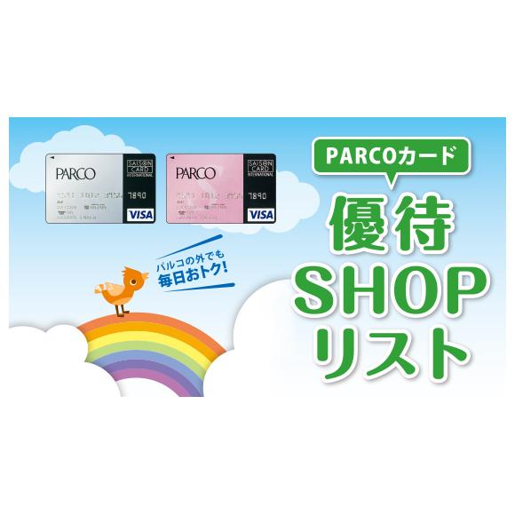 PARCOカード ご優待ショップ画像