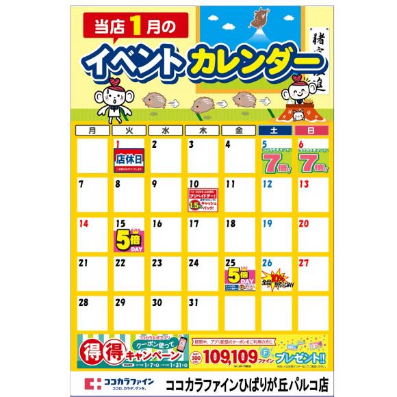 12月イベントカレンダー画像