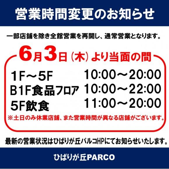 【5/31更新】営業時間変更のお知らせ