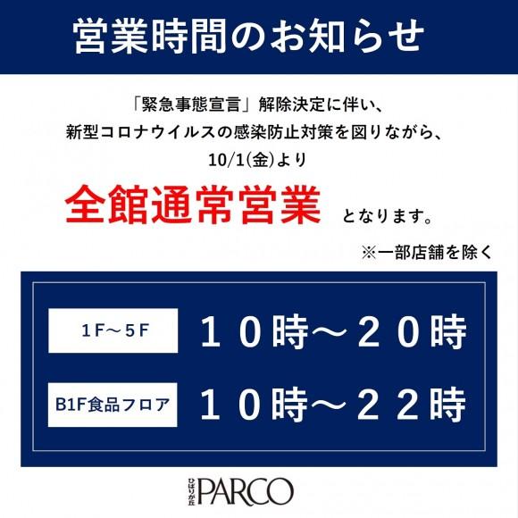 【10/1(金)~当面の間】ひばりが丘パルコ 営業時間変更のお知らせ